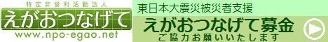 大_えがおつなげて募金バナー.jpg