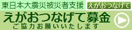 中_えがおつなげて募金バナー.jpg